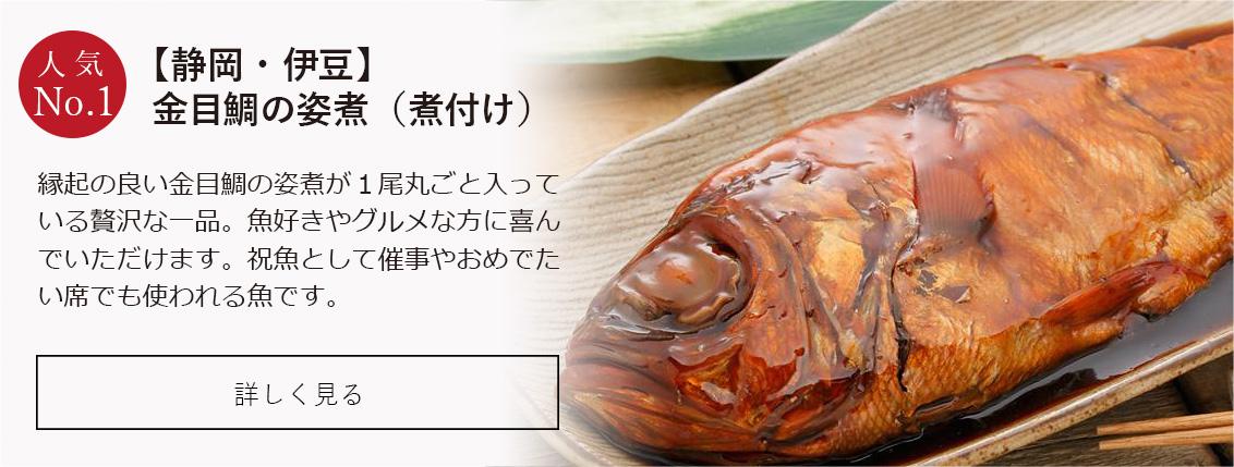 敬老の日 金目鯛の姿煮