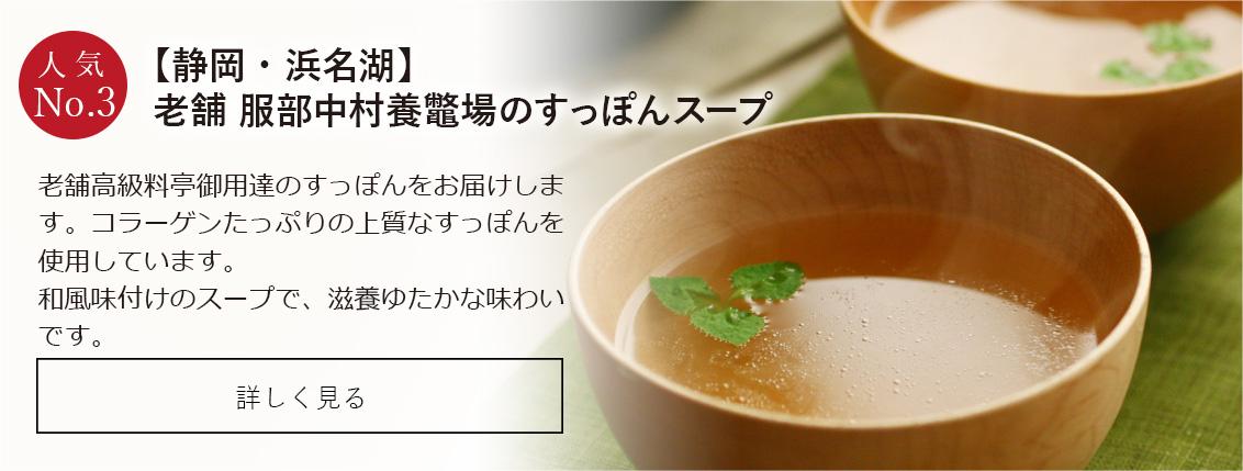 敬老の日 すっぽんスープ