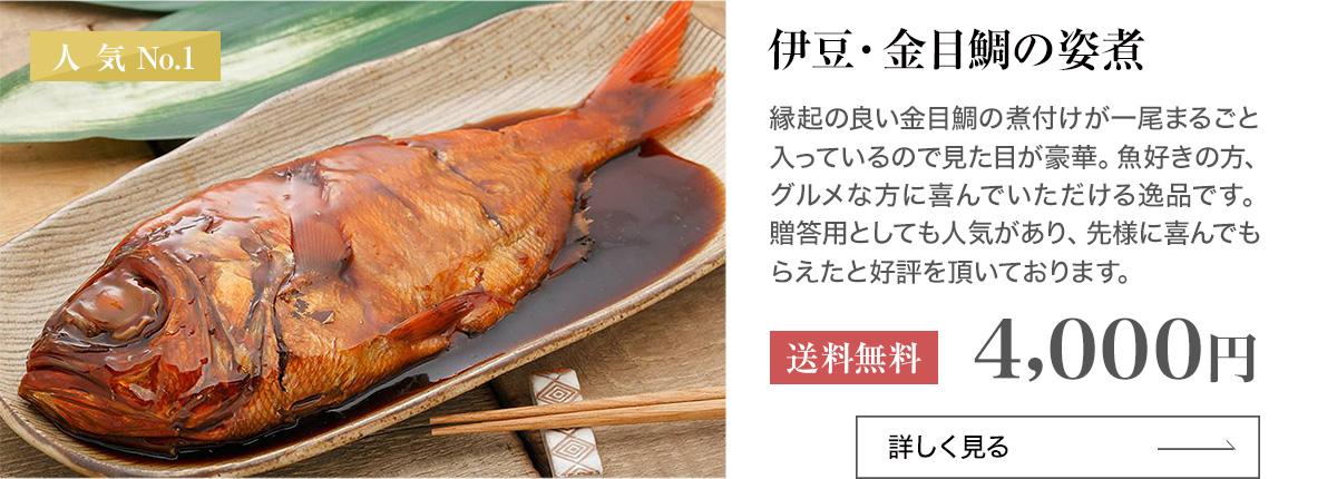 お中元ギフト 金目鯛の煮付