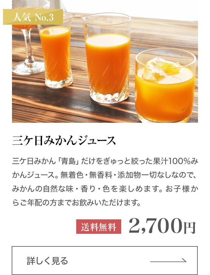 三ケ日みかんジュース