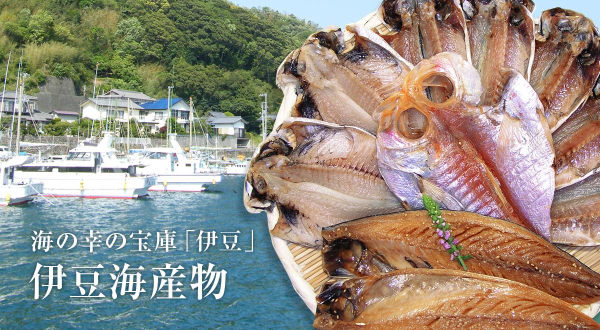 伊豆 海産物