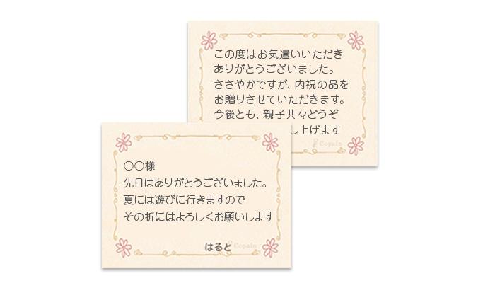 メッセージカード添付可