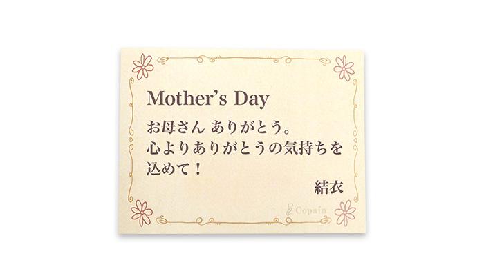 母の日に感謝の気持を伝えるメッセージカードをお付けできます
