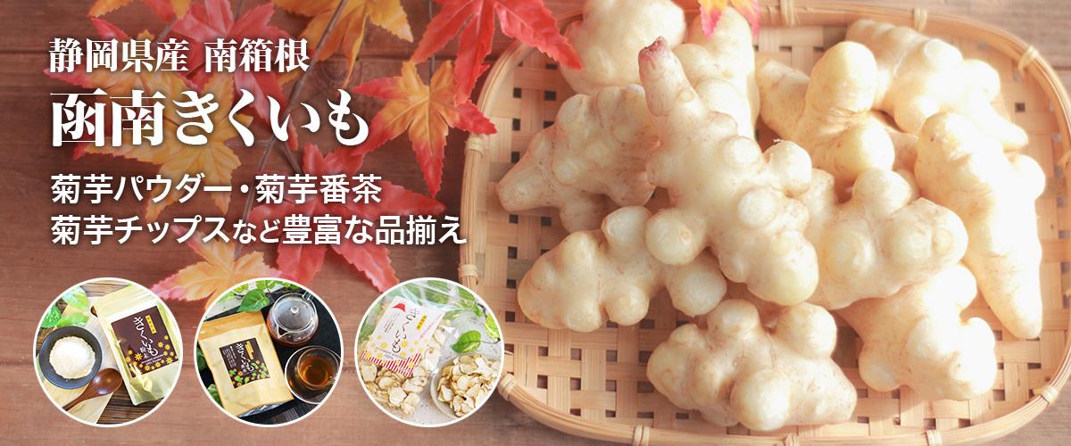 /top/kikuimo_banner.jpg