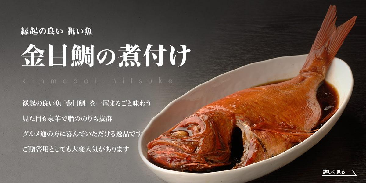 金目鯛の煮付 姿煮