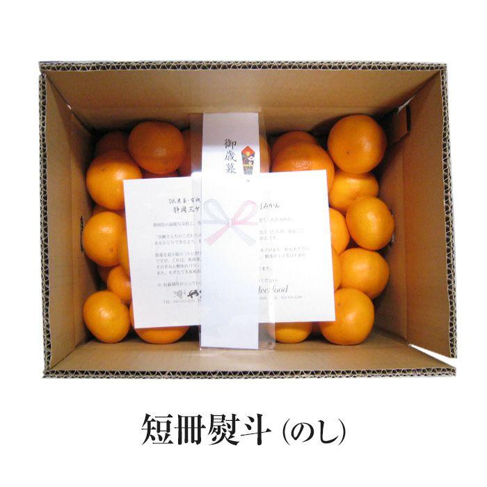 黒柳さんちの三ケ日みかん「杉山」 熨斗