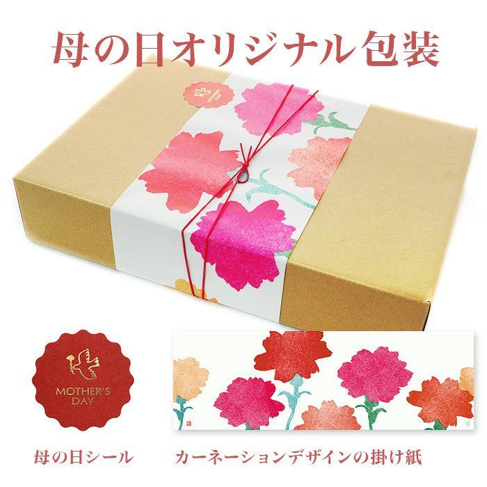 三ヶ日みかんジュース 母の日オリジナル包装
