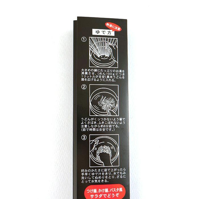 伊豆棚田の黒米うどん(乾麺)茹で方
