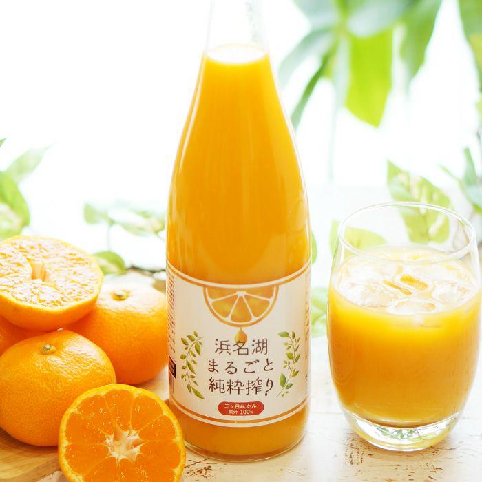 三ヶ日みかんジュース「浜名湖まるごと純粋絞り」